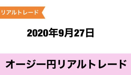 FXリアルトレード2021年9月27日オージー円