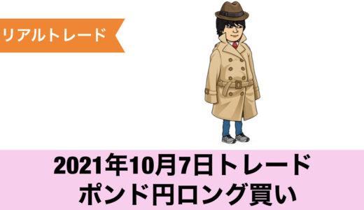 FXリアルトレード2021年10月7日ポンド円ロング買い